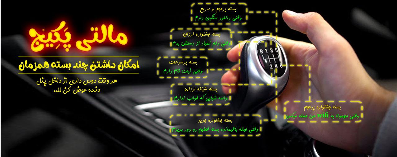 شیراز اینترنت